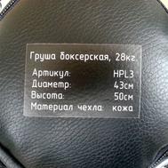 Боксёрская груша DFC HPL3 50x40, фото 1